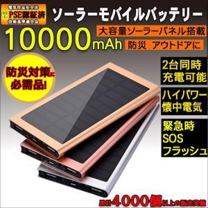 モバイルバッテリー ソーラー 30000mAh 大容量  i...