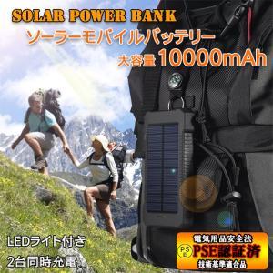 モバイルバッテリー ソーラー 充電器 30000mAh 大容...