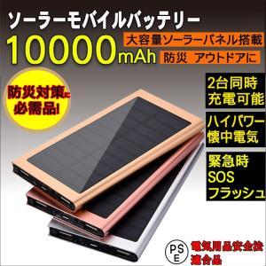 モバイルバッテリー 軽量 薄型 小型 大容量 10000mAh ソーラーモバイルバッテリー iPho...