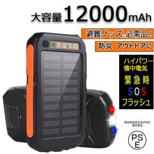 ソーラー モバイルバッテリー 大容量 30000mAh iP...