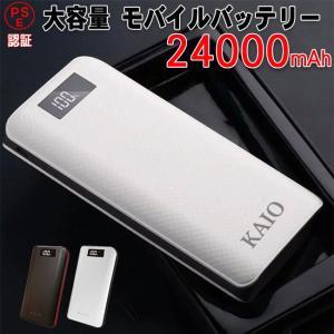 モバイルバッテリー 大容量 24000mAh iPhone デジタル LED 残量表示 充電器 防災...