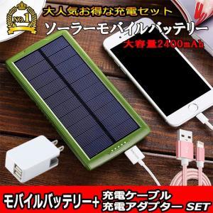 モバイルバッテリー 24000mAh ソーラーモバイルバッテリー 大容量 防災グッズ iPhone ...