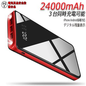 モバイルバッテリー 24000mAh 大容量 鏡面 防災グッズ iPhone 充電器 スマホ 太陽光...