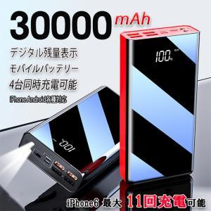大容量 30000mAh モバイルバッテリー スマホ 充電器 アンドロイド 防災グッズ 急速充電 バ...