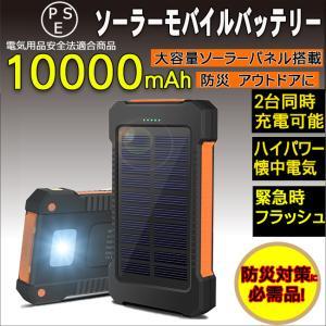ソーラーモバイルバッテリー モバイルバッテリー 大容量 10000mAh 小型 軽量 薄型 スマホ ...