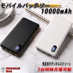 2019最新版  10000mAh 大容量の モバイルバッテリー 急速充電  デジタル表示で電池残量...