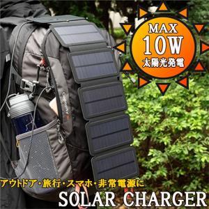 ソーラー 充電器 10W モバイルバッテリー 充電 ソーラー チャージ ポータブル発電機 5枚 折り...