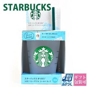 スターバックス オリガミ アイスコーヒーブレンド1袋 with リユーザブル コールドカップ【Starbucks カップ アイス用カップ ドリップタイプ ストロー付き】|selene
