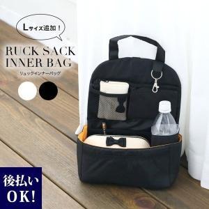 送料無料 選べる2サイズ リュックインバッグ インナーバッグ インナーポケット 収納整理 縦型|selene