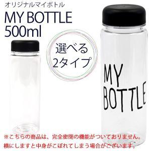 当店オリジナル商品 MY BOTTLE 500ml マイボトル