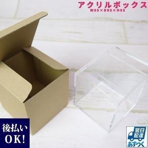 アクリルクリアボックス W95×D95×H95 アクリルボックス 小物入れ 雑貨入れ ネスプレッソカプセル 収納 ボックス ギフトボックス 透明 箱 蓋つき|selene