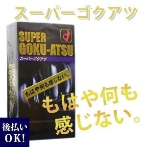 スーパーゴクアツ SUPER GOKU-ATSU オカモトコンドーム 10コ入 selene