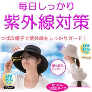 NEW折りたためるUV日よけ つば広帽子 毎日しっかり紫外線対策・日焼け防止に 犬の散歩,夏フェス,野外,キャンプ,海,BBQ,スポーツ時のUV対策に|selene
