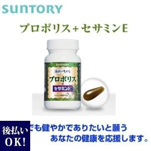 サントリー プロポリス+セサミンE 120粒 約30日分 SUNTORY selene