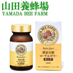 山田養蜂場 はちみつ 酵素分解ローヤルゼリー キング 知って得するハチミツの力 岡山県鏡野町 夏バテ解消