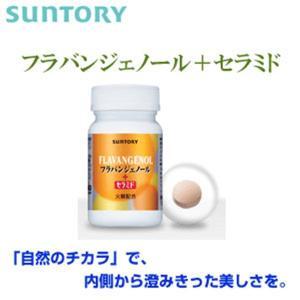 サントリー フラバンジェノール+セラミド 120粒 約30日分 SUNTORY selene
