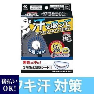 小林製薬 メンズあせワキパットリフ ホワイト 20枚|selene