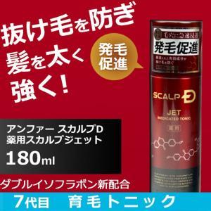 スカルプD 薬用スカルプジェット シャンプー トリートメント 脂性肌 乾燥肌 女性用も取り扱い中