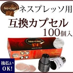 ネスプレッソマシン全機種で使用できる空のカプセル100杯分です お好みのコーヒーを詰めて、ネスプレッ...