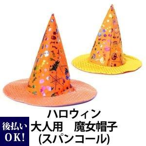 ハロウィン 大人用魔女帽子(スパンコール) 参考サイズ:頭囲約56-58cm 材質:ポリエステル、ポ...