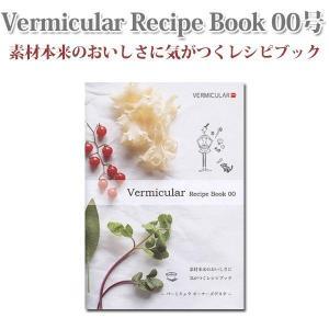 バーミキュラレシピブック Vermicular Recipe Book 00号 究極の無水調理が出来る人気の鍋 Vermicular バーミキュラ ガイアの夜明け|selene
