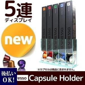 ネスプレッソカプセル用 クリアアクリル 5連カプセルホルダー/ディスペンサー 「カプセル別売り」|selene