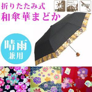 折りたたみ式 晴雨兼用 和傘華まどか JK-27|selene
