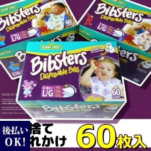 Bibsters Disposable Bibs セサミストリート ビブスター 紙スタイ よだれかけ 60枚 #569473|selene
