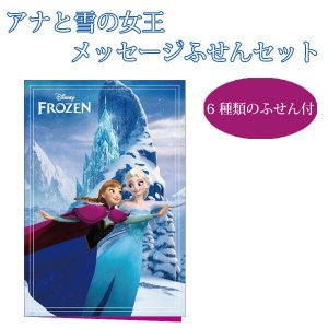 5点までネコポス選択したらポスト投函送料無料※条件付き ディズニー アナと雪の女王 メッセージふせんセット 郵便局限定 Frozen disney|selene