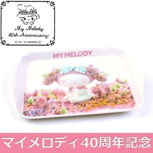 マイメロディ40周年記念グッズ メラミントレイ お盆 トレー おしゃれ(OMOIYARI)|selene