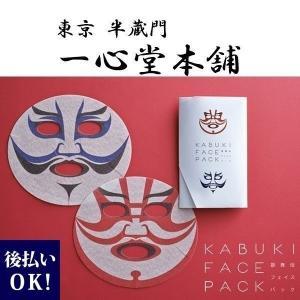 一心堂本舗 歌舞伎フェイスパック 各1枚入り 隈取 合計2枚セット 東京 半蔵門 美容マスク フェイスマスク スキンケア 4枚までネコポス選択したら送料無料|selene