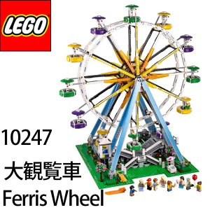 レゴ 10247 LEGO Ferris Wheel 大観覧車 遊園地の大きな観覧車 CREATOR EXPERT 2464pcs 6102374 大人のレゴ|selene