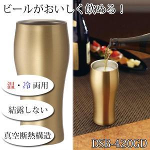 飲みごろビールタンブラー 420ml ゴールド DSB-420GD 飲みごろ ビール タンブラー ステンレス コップ グラス ステンレスカップ マジックタンブラー|selene