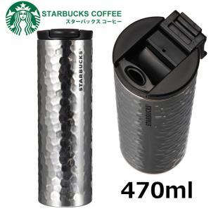 スターバックス Starbucks ステンレスシリンダータンブラーシルバー 470ml|selene