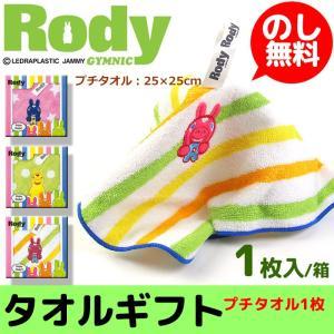 ロディ Rody プチタオル1枚ギフトBOX入り(22709-42050-106)|selene