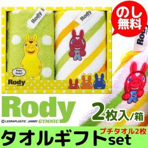 ロディ Rody プチタオル(2枚入セット)水玉&ストライプギフトBOX入り(22709-42110-015)|selene