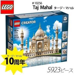 LEGO レゴ #10256 Taj Mahal  タージマハル 5923ピース|selene