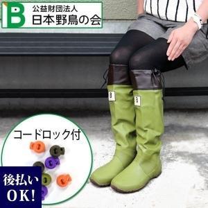レインブーツ 日本野鳥の会 バードウォッチング 長靴 メジロ 夏フェス レインシューズ|selene