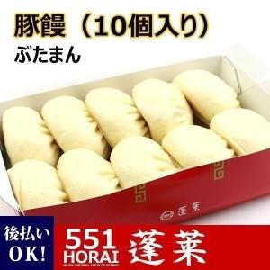 551蓬莱 豚饅 肉まん 豚まん(10個入り)【H0110H】【冷蔵便】大阪土産 名物 関西名店|selene