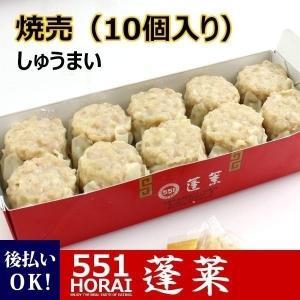 551蓬莱 シュウマイ 焼売(10個入り) 【H0210H】【冷蔵便】大阪土産 名物 関西名店|selene