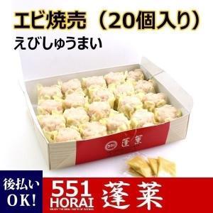 551蓬莱 エビ焼売 シュウマイ(20個入り)【H0620H】【冷蔵便】大阪土産 名物 関西名店|selene