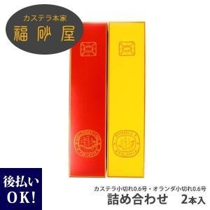 福砂屋 フクサヤ 詰め合わせ 2本入 カステラ0.6号 オランダケーキ0.6号 小切れ カステラ ギ...