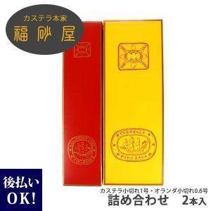福砂屋 フクサヤ 詰め合わせ 2本入 カステラ1号 オランダケーキ0.6号 小切れ カステラ ギフト...