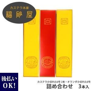 福砂屋 フクサヤ 詰め合わせ 3本入 カステラ0.6号 オランダケーキ0.6号 小切れ カステラ ギ...