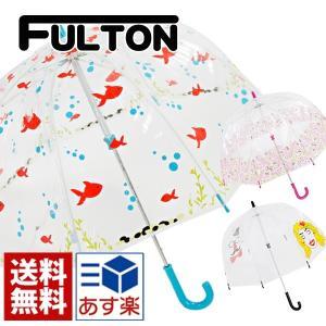 あすつく 送料無料 フルトン FULTON 傘 レディース 雨傘 長傘 ビニール傘 キッズ 子供用 バードケージミニ Birdcage mini C605 おしゃれ かわいい 鳥かご 雨具|selene