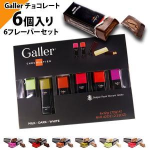 ガレー チョコレート バレンタイン 2020 チョコ ベルギー王室御用達 Galler ギフト 高級...