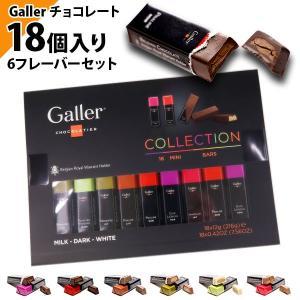 ガレー チョコレート バレンタイン 2020 ベルギー王室御用達 Galler ギフト 高級チョコレ...