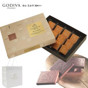 ゴディバ(GODIVA)チョコレート GODIVA カーレ ミルク 36枚 #FG72720