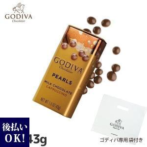 ゴディバ チョコレート GODIVA 紙袋付 パール ミルクチョコレート カプチーノ 43g #FG...