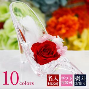 あすつく シンデレラ ガラス靴 プリザーブドフラワー 一輪(大花)羽付 アクリル フラワーアレンジメント|selene